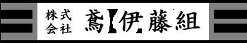 鳶・足場工事は豊田市の株式会社鳶伊藤組|職人募集中!